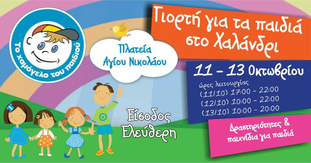 ΧΑΛΑΝΔΡΙ banner