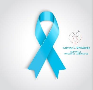 Καρκίνος του προστάτη: Τι είναι η εξέταση του PSA