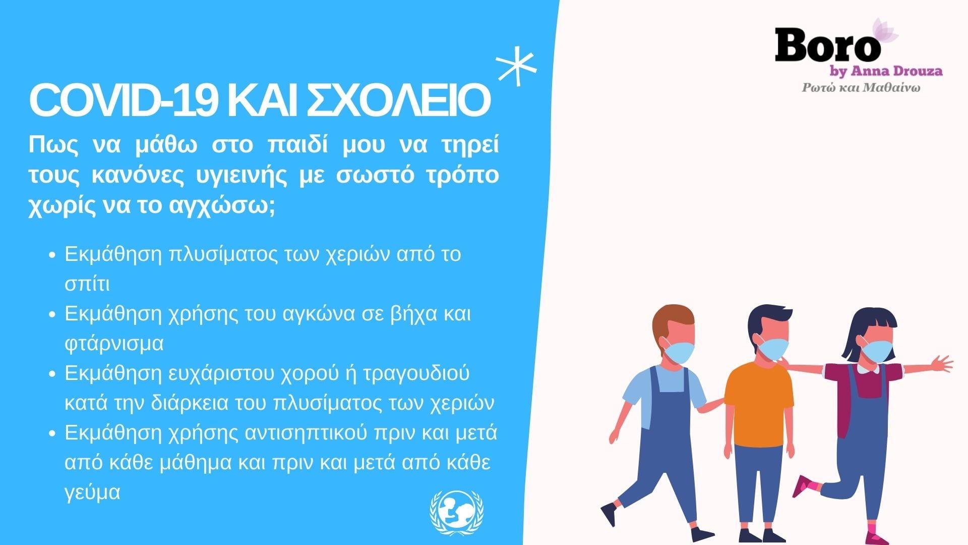 κορωνοϊος-και-σχολείο-κανόνες-υγιεινής