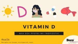 βιταμινη_D_οφελη