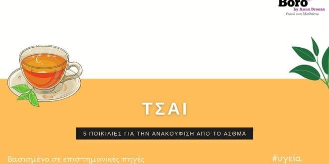 Τσάι:-5-Θαυματουργές-Ποικιλίες-Για-Την-Ανακούφιση-Από Το-Άσθμα