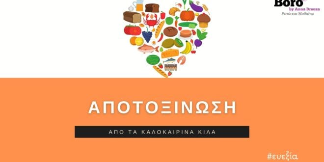 Διατροφή-Αποτοξίνωσης-Από-Τα-Καλοκαιρινά-Κιλά
