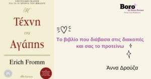 Η-τέχνη-της-αγάπης-Έριχ-Φρόμ-Άννα-Δρούζα