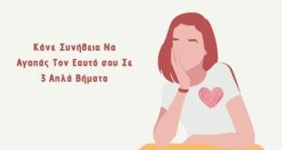 Κάνε-Συνήθεια-Να-Αγαπάς-Τον-Εαυτό-Σου-Σε-3-Απλά-Βήματα