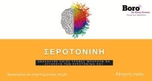 Έχεις-πεσμένη-διάθεση;-Ανακάλυψε-ποιες-τροφές-μπορούν-να-αυξήσουν-την-σεροτονίνη-σου