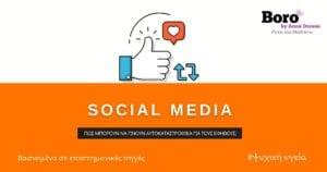 Πως-η-τεχνολογία-και-τα-social-media,-μπορούν-να-επιφέρουν-την-αυτoκαταστροφή-στους-εφήβους;