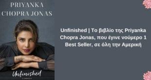 Unfinished |-Το-βιβλίο-της-Priyanka-Chopra-Jonas,-που-έγινε-νούμερο-1-Best-Seller,-σε-όλη-την-Αμερική