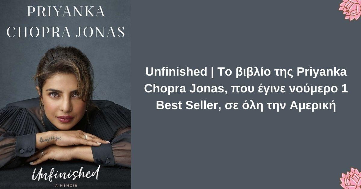 Unfinished  -Το-βιβλίο-της-Priyanka-Chopra-Jonas,-που-έγινε-νούμερο-1-Best-Seller,-σε-όλη-την-Αμερική