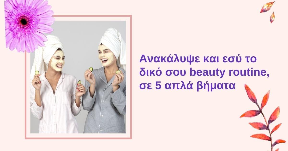 Ανακάλυψε-και-εσύ-το-δικό-σου-beauty-routine,-σε-5-απλά-βήματα