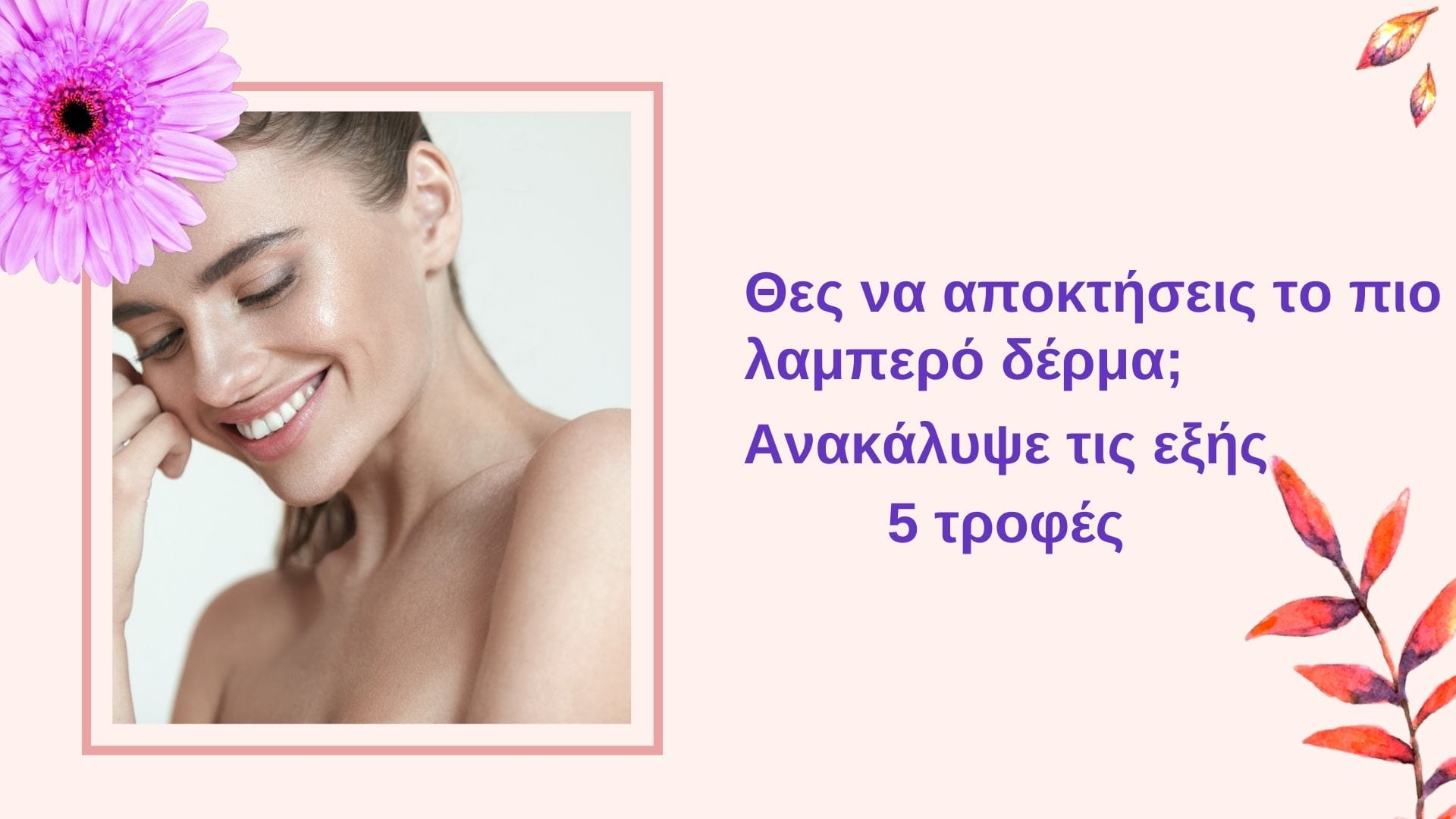 Θες-να-αποκτήσεις-το-πιο-λαμπερό-δέρμα;-Ανακάλυψε-τις-εξής-5-τροφές