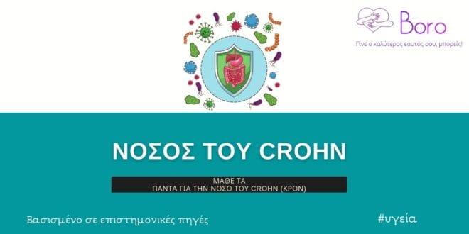 Μάθε-τα-πάντα-για-την-νόσο-του-Crohn-(Κρον)