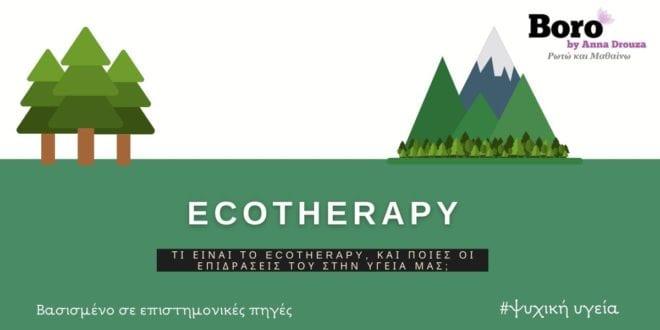 Τι-είναι-το-Ecotherapy,-και-ποιες-οι-επιδράσεις-του-στην-υγεία-μας;