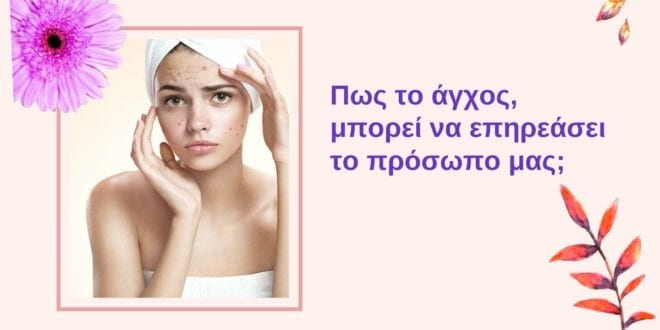 Πως-το-άγχος,-μπορεί-να-επηρεάσει-το-πρόσωπο-μας;