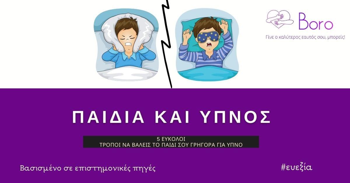 5-εύκολοι-τρόποι-να-βάλεις-το-παιδί-σου-γρήγορα-για-ύπνο