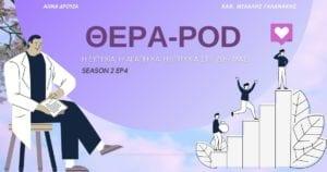 μιχαλης γαλανακης ψυχολογος podcast