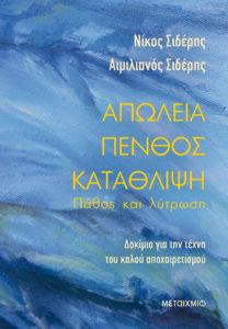 Διαδικτυακή παρουσίαση του βιβλίου των Νίκου και Αιμιλιανού Σιδέρη «Απώλεια – Πένθος – Κατάθλιψη: Πάθος και Λύτρωση»
