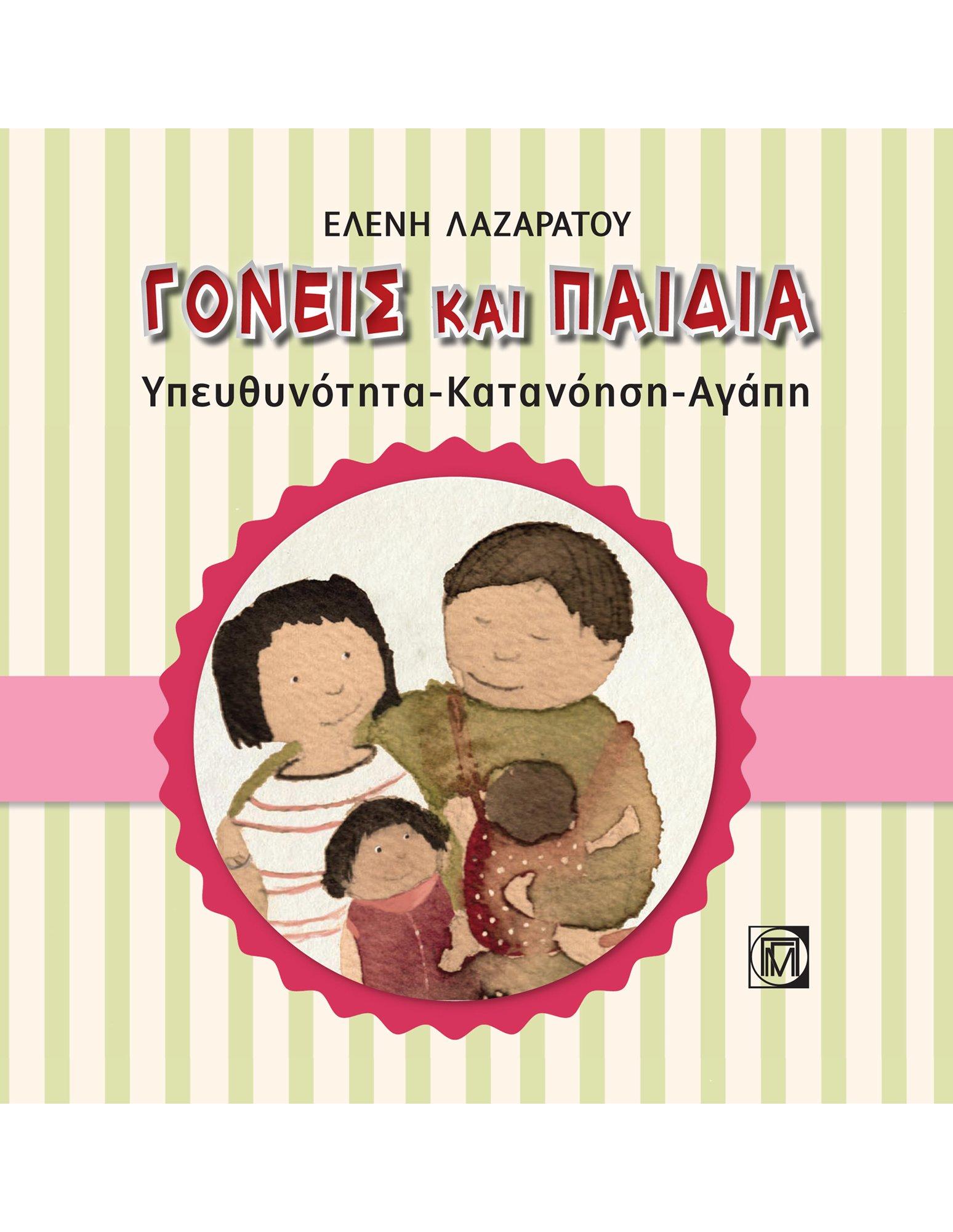 Γονείς-και-Παιδιά-της-Ελένης-Λαζαράτου|Υπευθυνότητα -Κατανόηση-Αγάπη |-Ένα-βιβλίο-που-κάθε-γονιός-αξίζει-και-πρέπει-να-διαβάσει