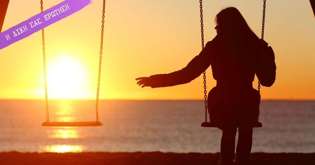 Δεν-είχα-ποτέ-φίλους-και-ένιωθα-πάντα-κατώτερα-από-τους-άλλους.-Ακόμα-και-τώρα-που-έχω-μια-παρέα-νιώθω-πάλι-μόνη.-Τι-να-κάνω;