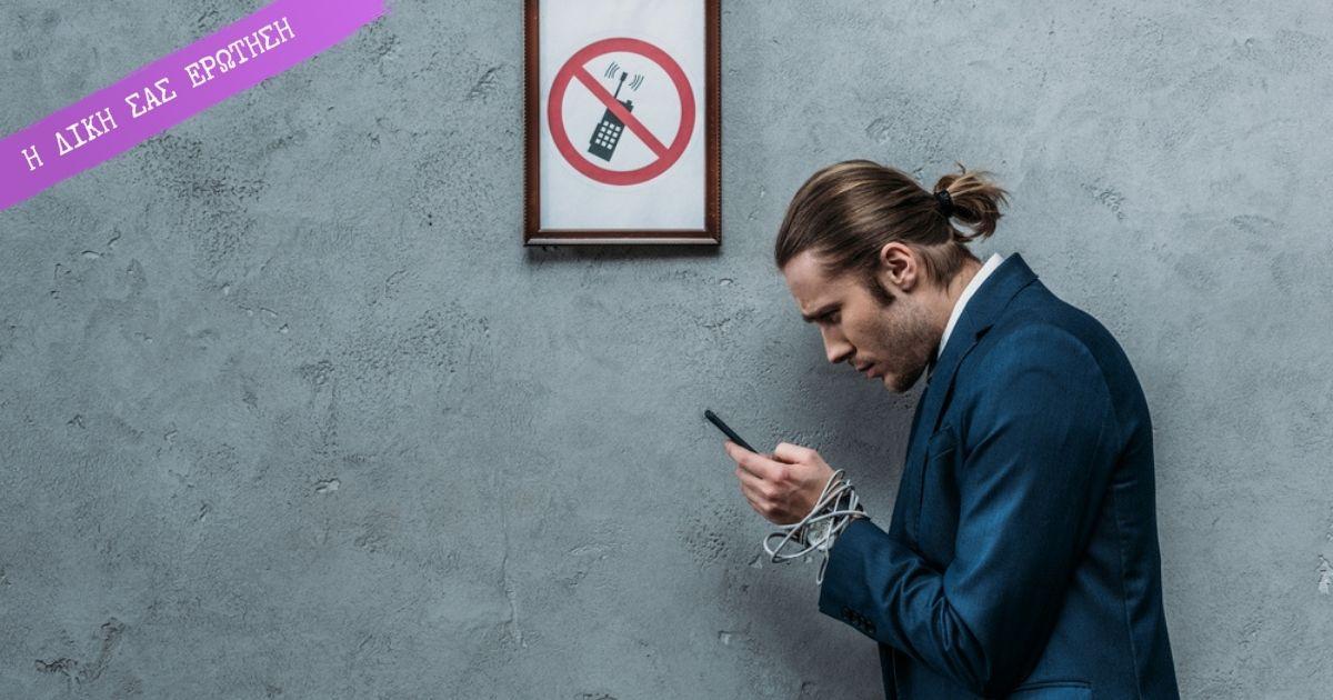 Είμαι-συνέχεια-στο-κινητό-μου-και-δεν-ξέρω-τι-να-κάνω-για-να-μειώσω-αυτή-την-κακή-συνήθεια