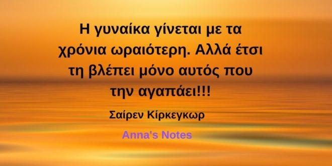 Σαίρεν-Κίρκεγκωρ-Anna's-Notes