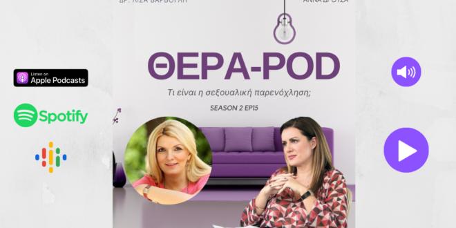 liza varvogli podcast psixologos