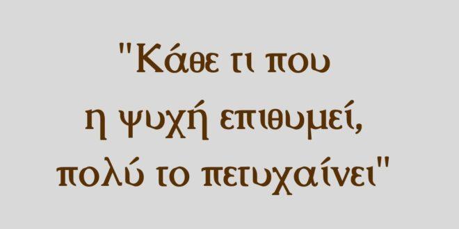 """""""Κάθε-τι-που-η-ψυχή-επιθυμεί,-πολύ-το-πετυχαίνει"""""""