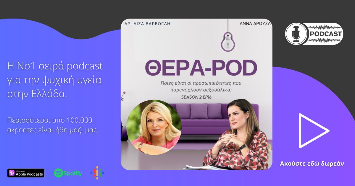 sexoualiki parenoxlisi podcast