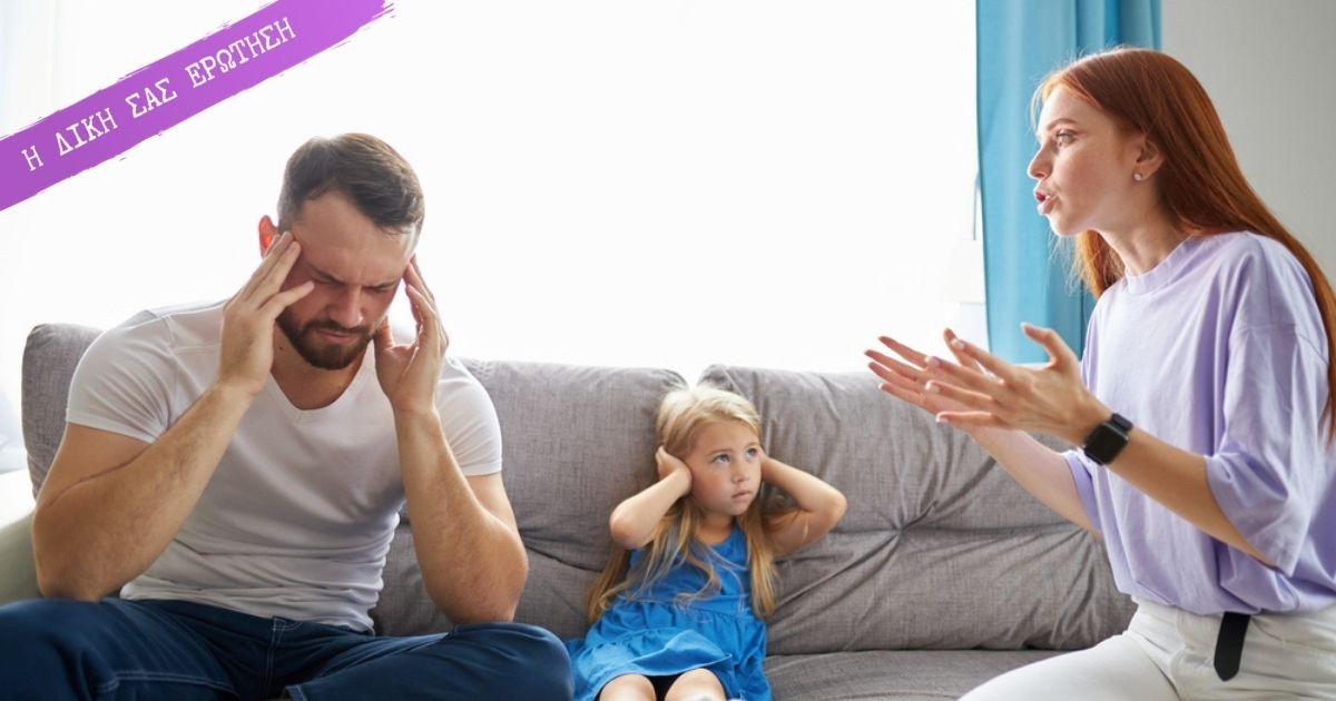 Τσακωμός ζευγαριού μπροστά στο παιδί τους