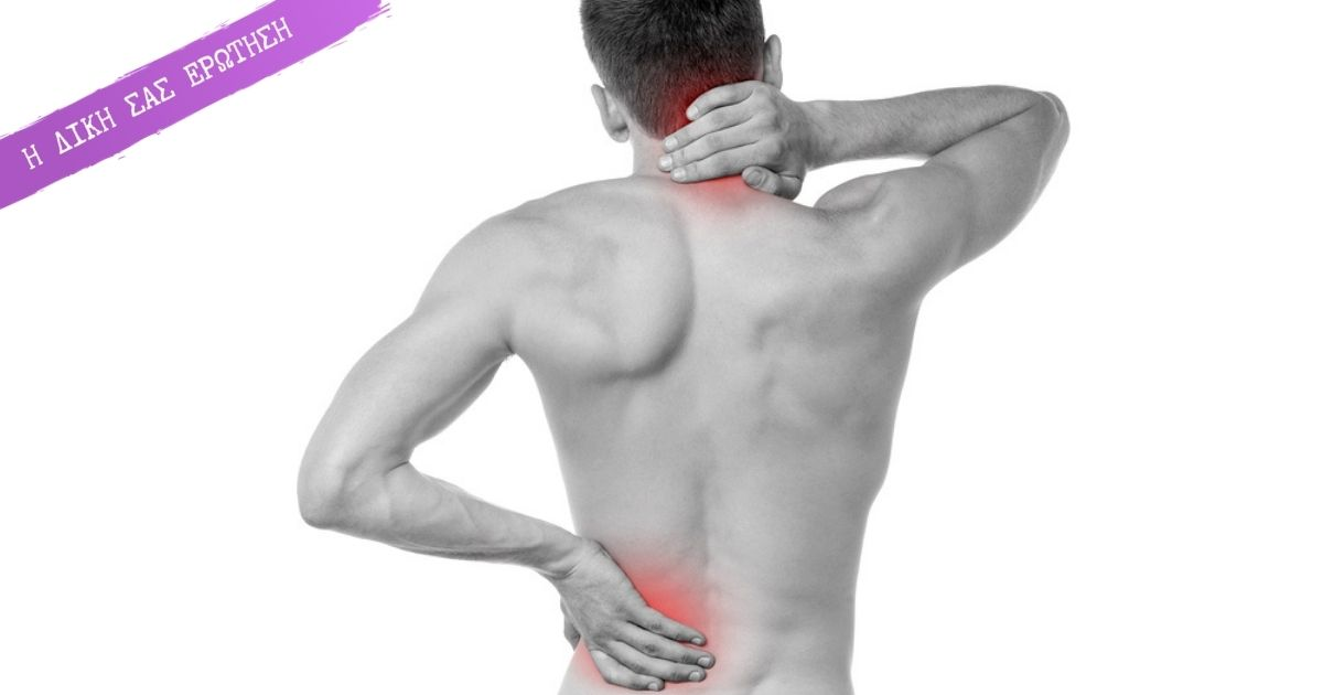 Πόνος στην αυχένα και στην μέση