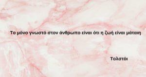 Λέων Τολστόι