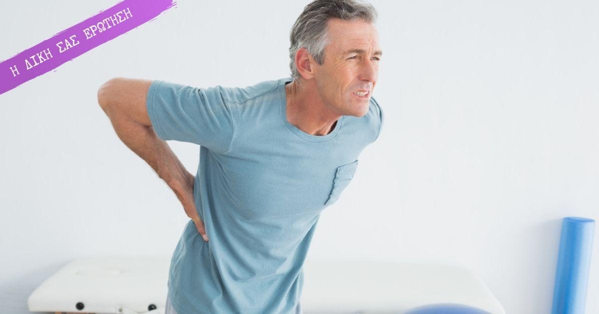 πόνος στο σώμα στην ηλικία των 50 ετών