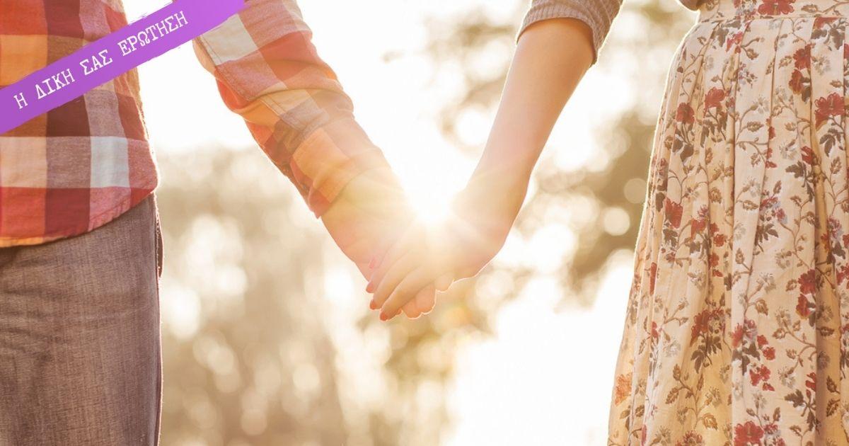 σχέση με παντρεμένο