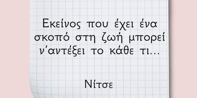 Νίτσε