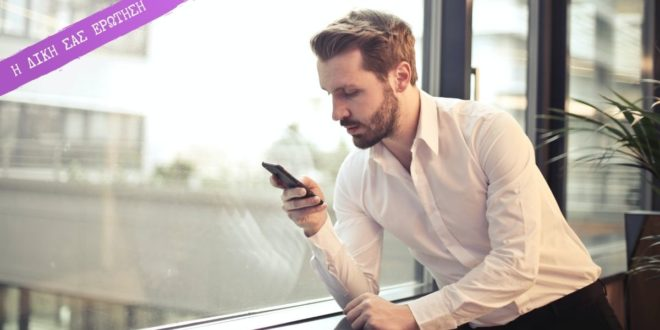 άνδρας με κινητό