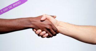 Φυλετικός ρατσισμός